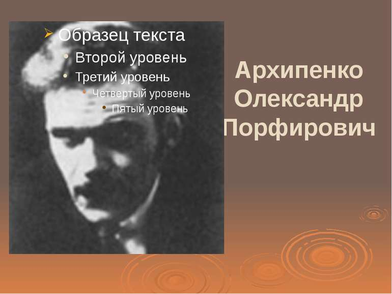 Архипенко Олександр Порфирович
