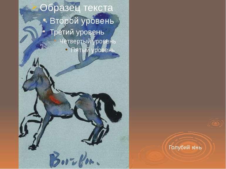 Голубий кінь
