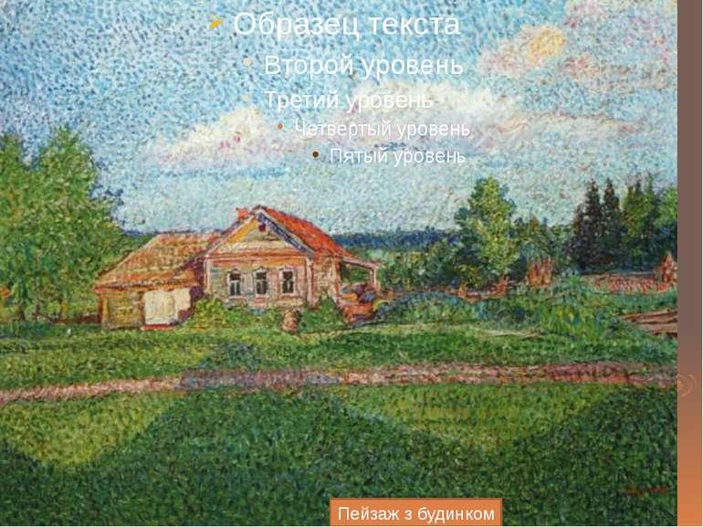 Пейзаж з будинком