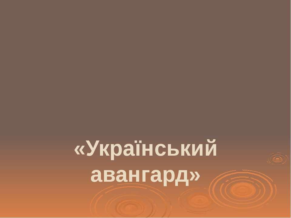 «Український авангард»