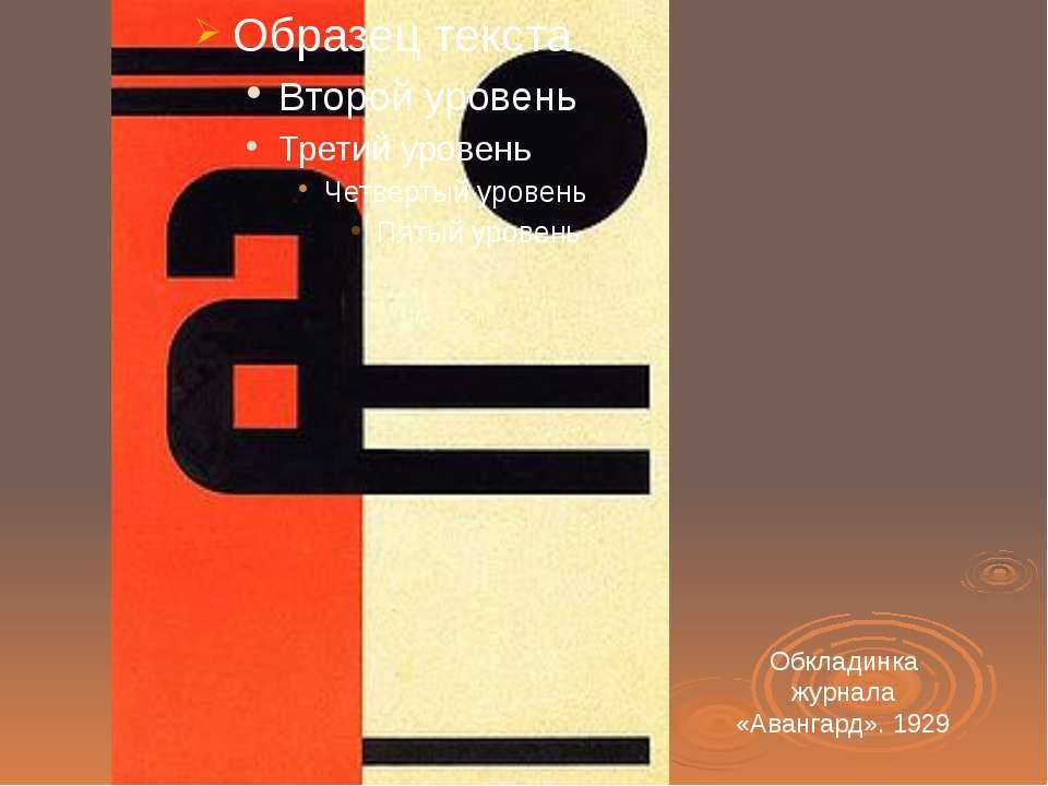 Обкладинка журнала «Авангард». 1929