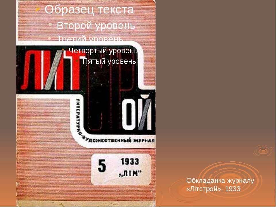 Обкладанка журналу «Літстрой», 1933