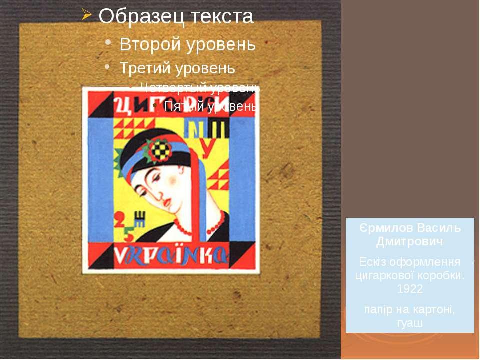 ЄрмиловВасильДмитрович Ескізоформленняцигарковоїкоробки. 1922 папірнакартоні,...