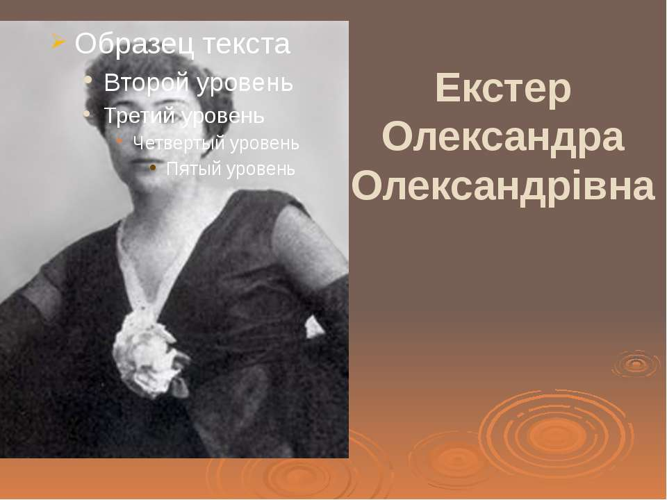 Екстер Олександра Олександрівна