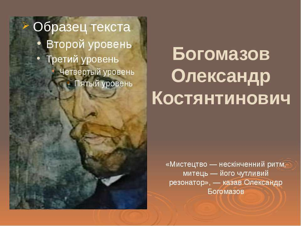 Богомазов Олександр Костянтинович «Мистецтво— нескінченний ритм, митець— йо...