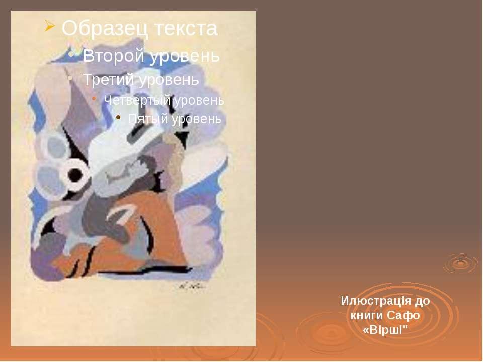 """Илюстрація до книги Сафо «Вірші"""""""