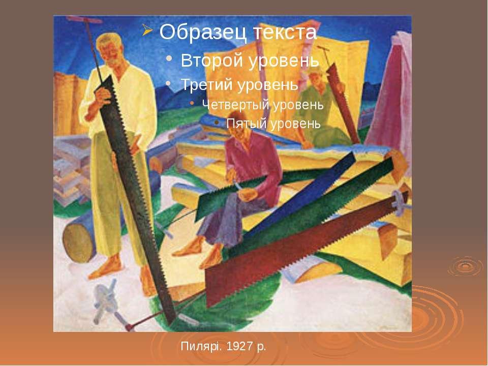 Пилярі. 1927р.