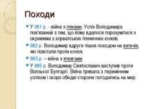 Походи У 981 р. - війна з ляхами. Успіх Володимира пов'язаний з тим, що йому ...