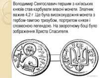 Володимир Святославич першим з київських князів став карбувати власні монети....
