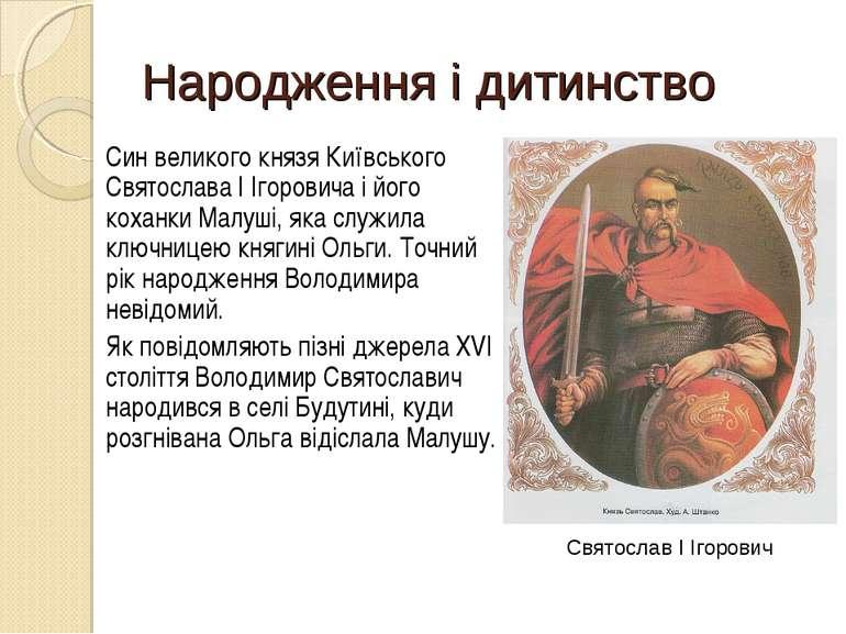Народження і дитинство Син великого князя Київського Святослава I Ігоровича і...