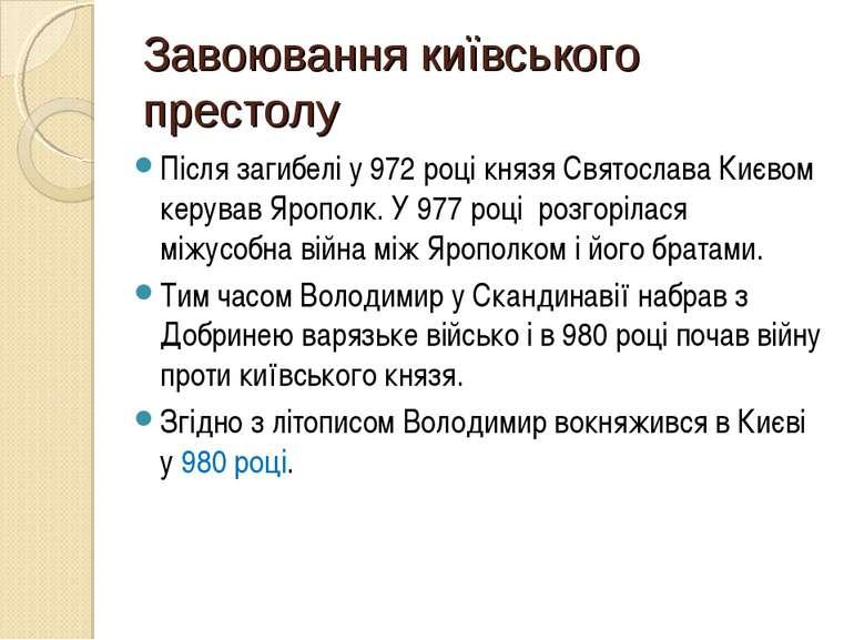 Завоювання київського престолу Після загибелі у 972 році князя Святослава Киє...