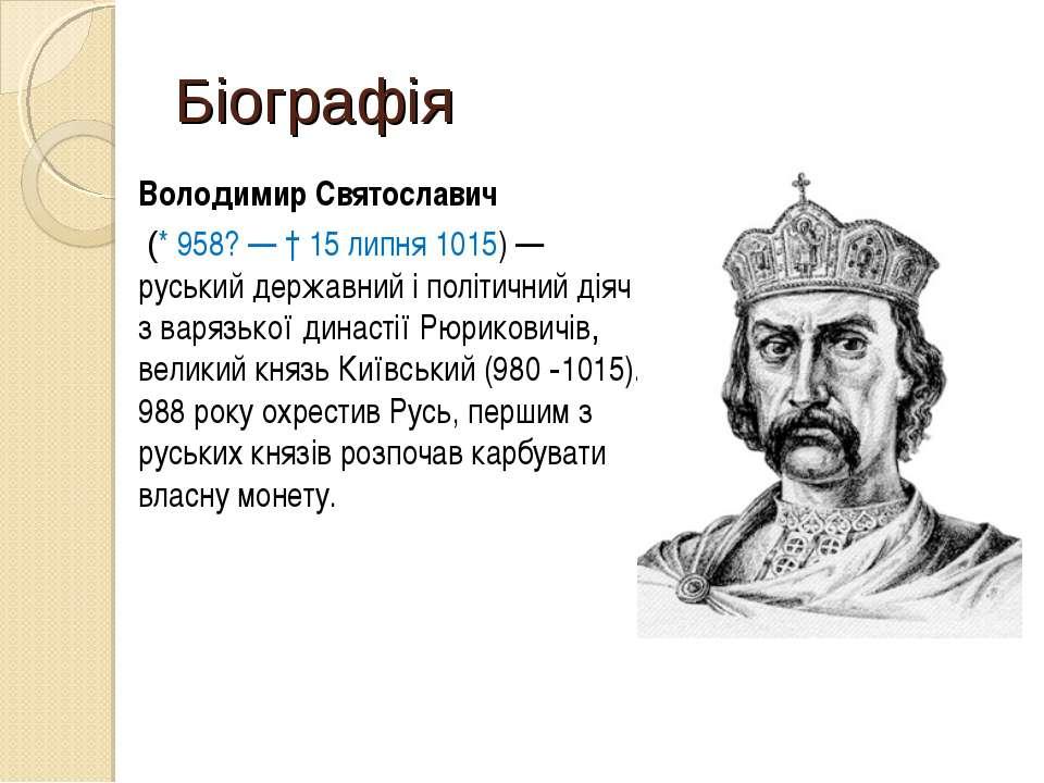 Біографія Володимир Святославич (* 958? — † 15 липня 1015) — руський державни...