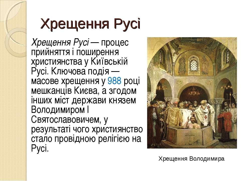Хрещення Русі Хрещення Русі — процес прийняття і поширення християнства у Киї...
