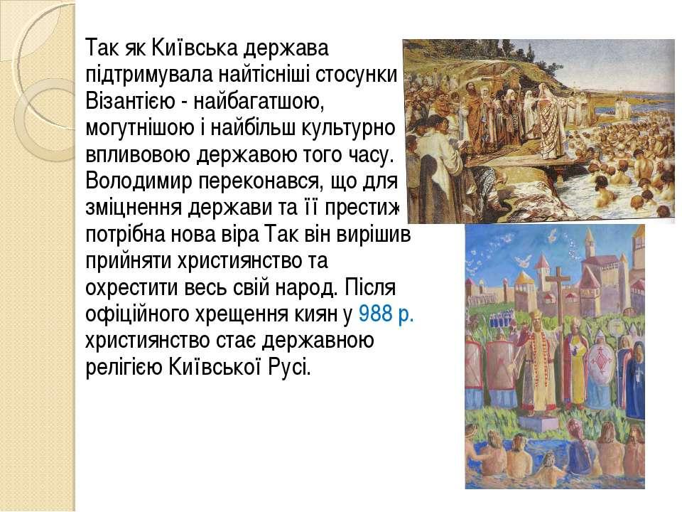 Так як Київська держава підтримувала найтісніші стосунки з Візантією - найбаг...
