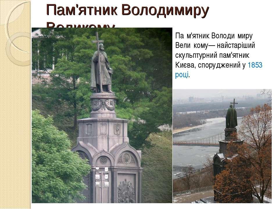 Пам'ятник Володимиру Великому Па м'ятник Володи миру Вели кому— найстаріший с...