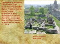 Залишки античного міста Ольвії У побудованому наприкінці VII—початку VI ст. д...