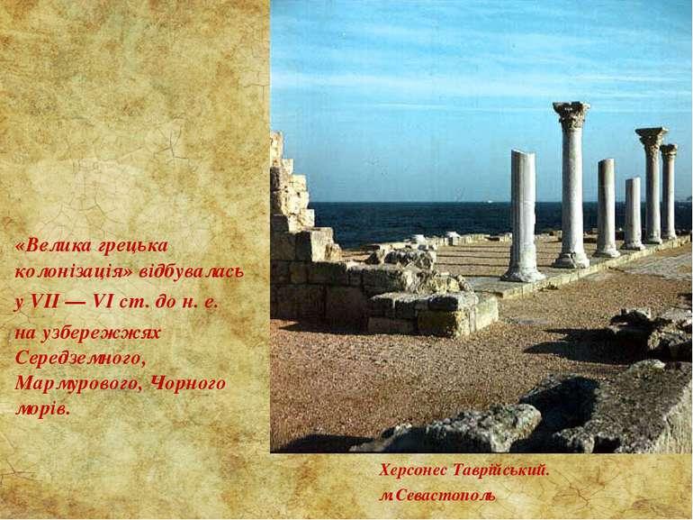 Херсонес Таврійський. м.Севастополь «Велика грецька колонізація» відбувалась ...
