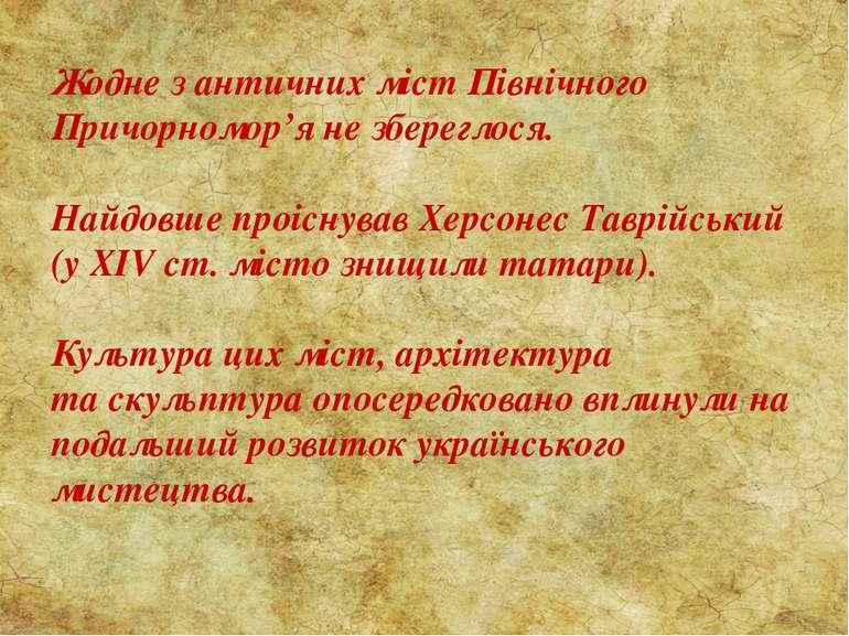 Жодне з античних міст Північного Причорномор'я не збереглося. Найдовше проісн...