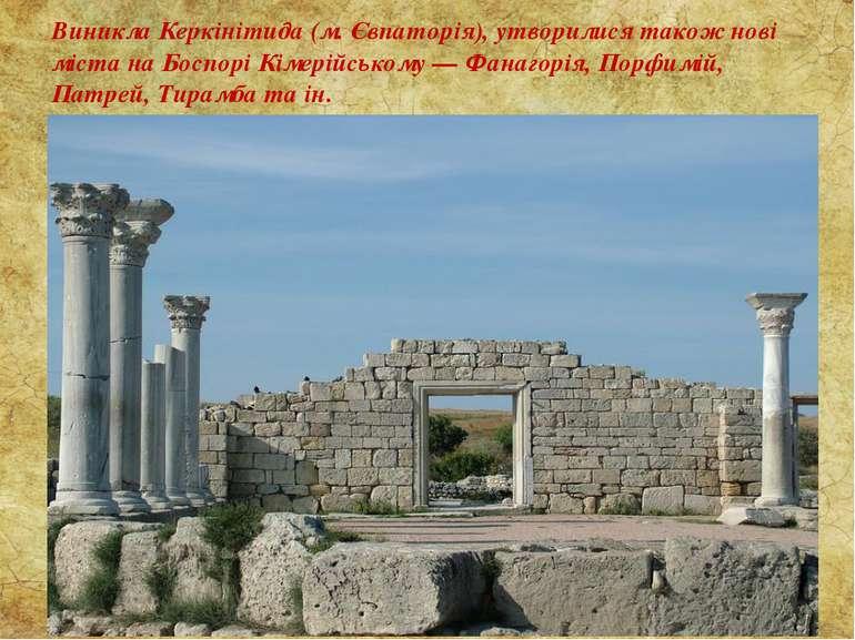 Виникла Керкінітида (м. Євпаторія), утворилися також нові міста на Боспорі Кі...