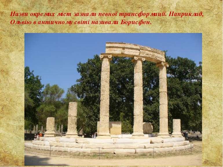 Назви окремих міст зазнали певної трансформації. Наприклад, Ольвію в античном...
