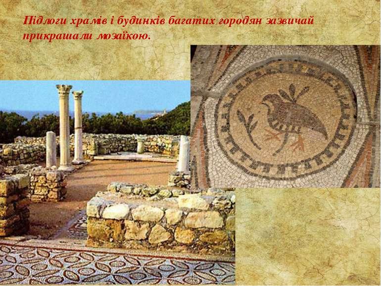 Підлоги храмів і будинків багатих городян зазвичай прикрашали мозаїкою.