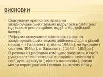 Скасування кріпосного права на західноукраїнських землях відбулося в 1848 роц...