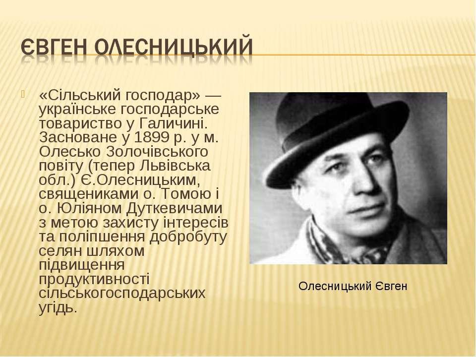 «Сільський господар» — українське господарське товариство у Галичині. Заснова...