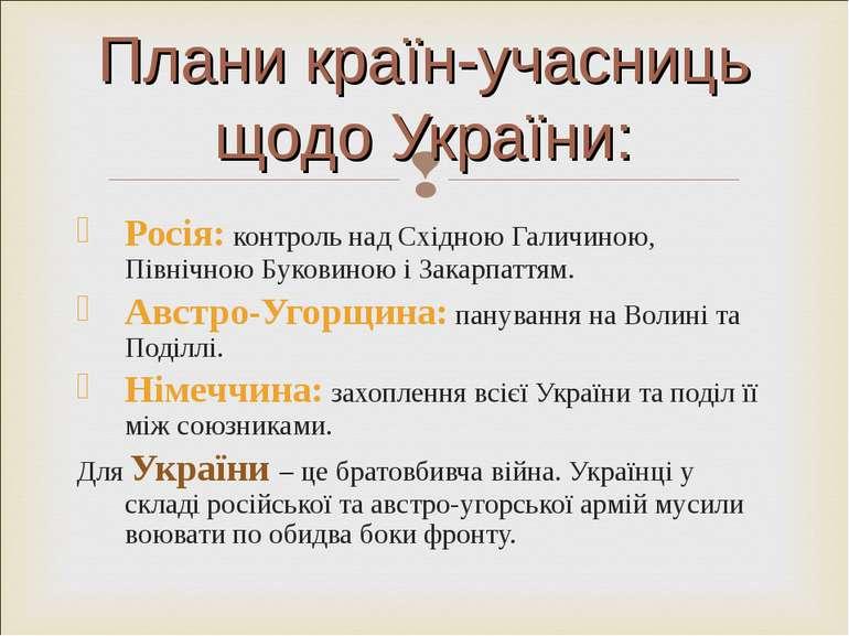 Росія: контроль над Східною Галичиною, Північною Буковиною і Закарпаттям. Авс...