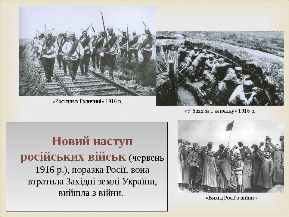 Новий наступ російських військ (червень 1916 р.), поразка Росії, вона втратил...