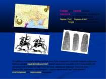Скіфи або скити (рідше сколоти)— група племен, які жили у VII - III ст. до н...