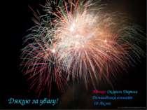 Дякую за увагу! Автор: Оксаніч Дарина Романівська гімназія 10-Аклас