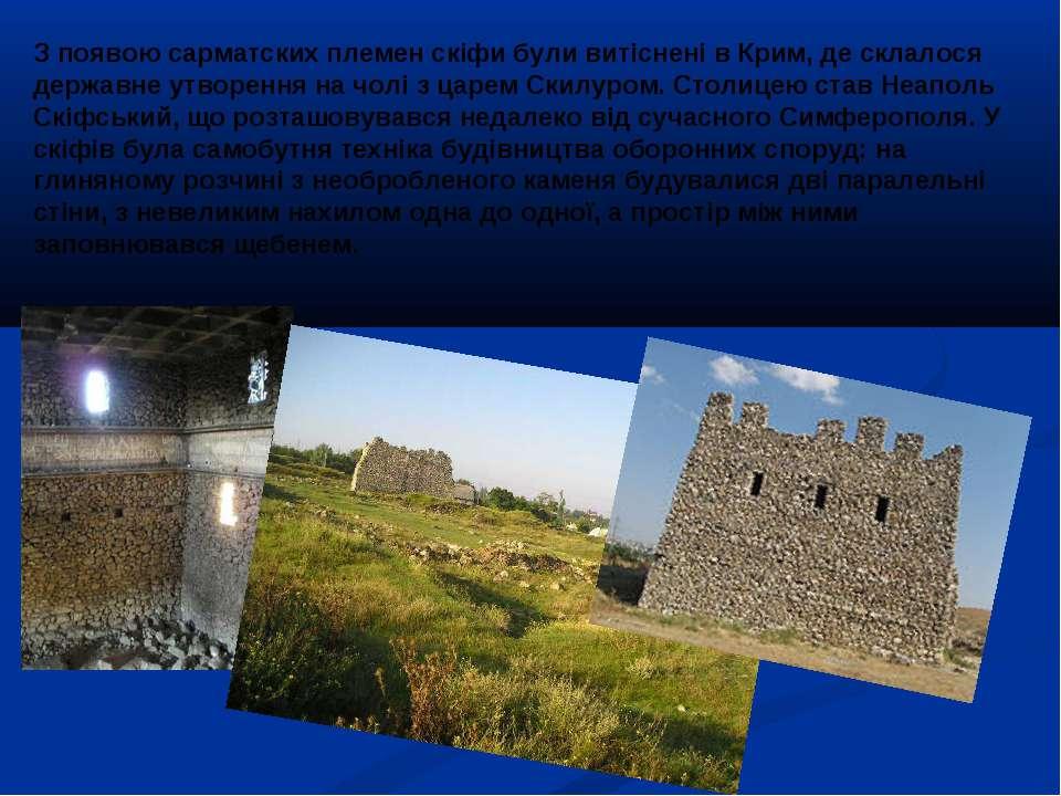 З появою сарматских племен скіфи були витіснені в Крим, де склалося державне ...