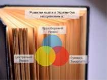 Розвиток освіти в України був неоднаковим в: Правобережній Україні Буковині, ...