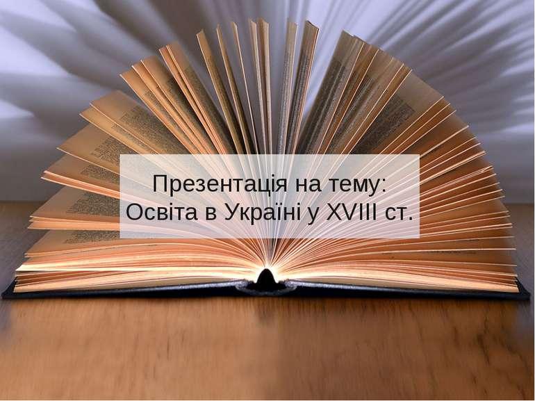 Презентація на тему: Освіта в Україні у XVIII ст.