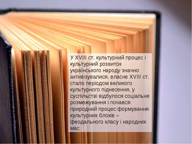 У XVIII ст. культурний процес і культурний розвиток українського народу значн...