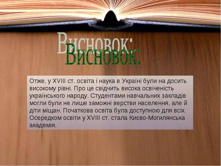 Отже, у XVIII ст. освіта і наука в Україні були на досить високому рівні. Про...