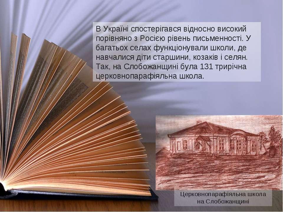 В Україні спостерігався відносно високий порівняно з Росією рівень письменнос...