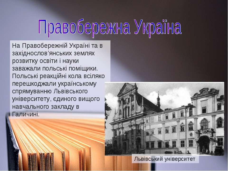 На Правобережній Україні та в західнослов'янських землях розвитку освіти і на...