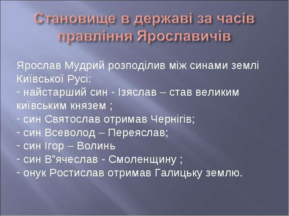 Ярослав Мудрий розподілив між синами землі Київської Русі: найстарший син - І...
