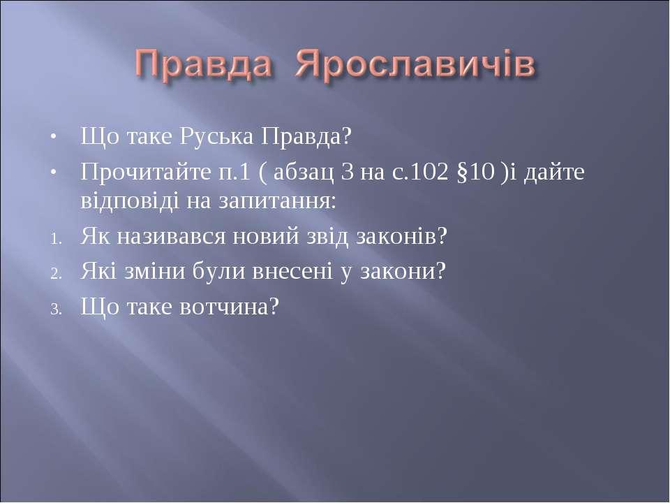 Що таке Руська Правда? Прочитайте п.1 ( абзац 3 на с.102 §10 )і дайте відпові...