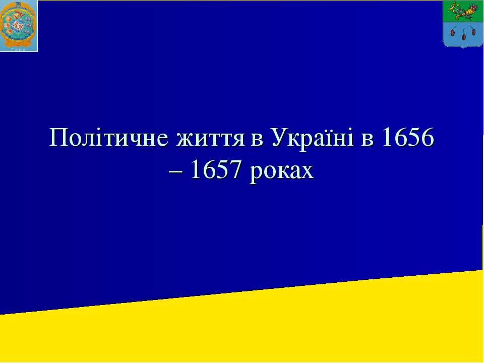 Політичне життя в Україні в 1656 – 1657 роках