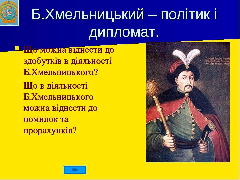 Б.Хмельницький – політик і дипломат. Що можна віднести до здобутків в діяльно...