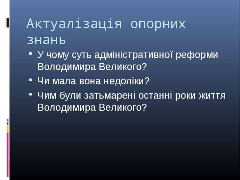 Актуалізація опорних знань У чому суть адміністративної реформи Володимира Ве...