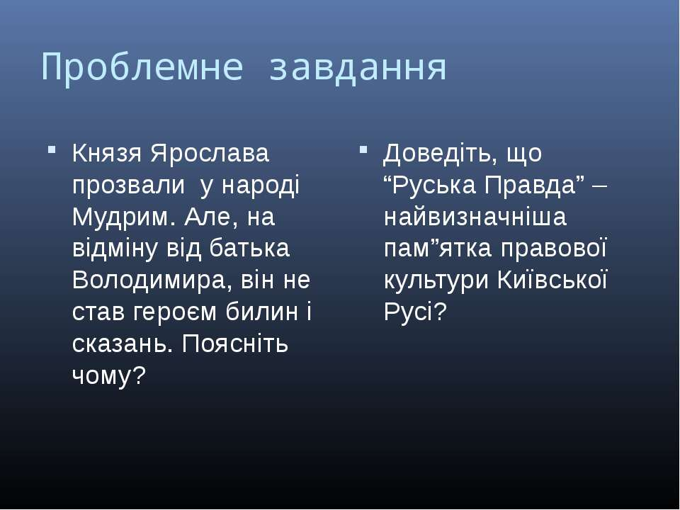 Проблемне завдання Князя Ярослава прозвали у народі Мудрим. Але, на відміну в...