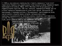 """У 1946 р. московське керівництво ставить завдання """"очистити"""" територію Україн..."""
