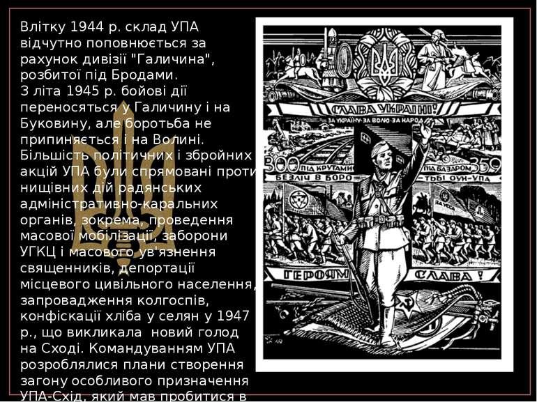 """Влітку 1944 р. склад УПА відчутно поповнюється за рахунок дивізії """"Галичина"""",..."""
