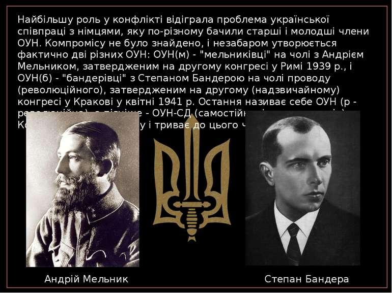 Найбільшу роль у конфлікті відіграла проблема української співпраці з німцями...