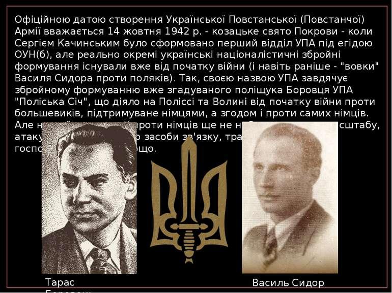Офіційною датою створення Української Повстанської (Повстанчої) Армії вважаєт...