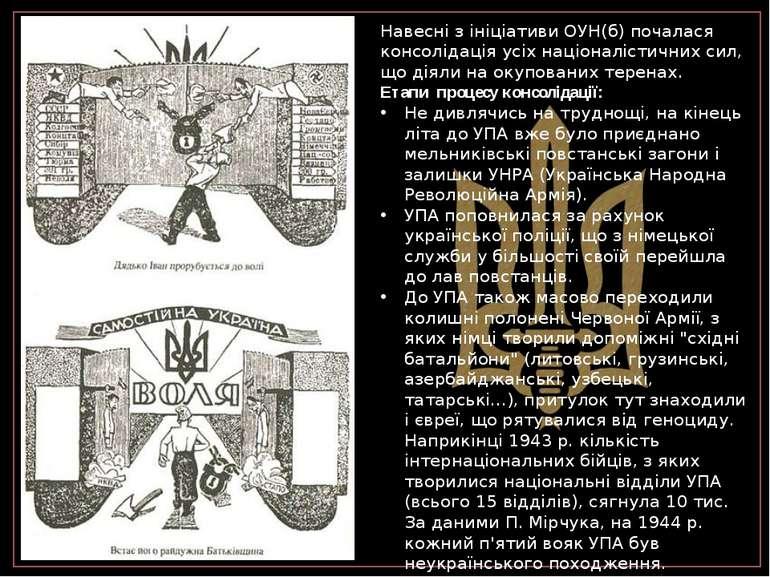 Навесні з ініціативи ОУН(б) почалася консолідація усіх націоналістичних сил, ...