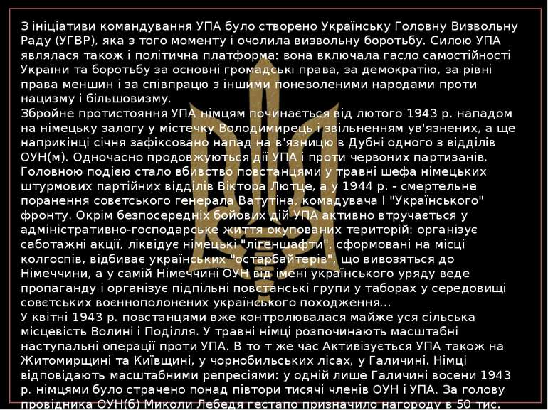 З ініціативи командування УПА було створено Українську Головну Визвольну Раду...
